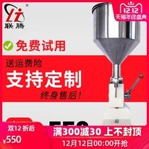 联腾膏体灌装机手动定量液体酒水蜂蜜酱料食用油小型分装机