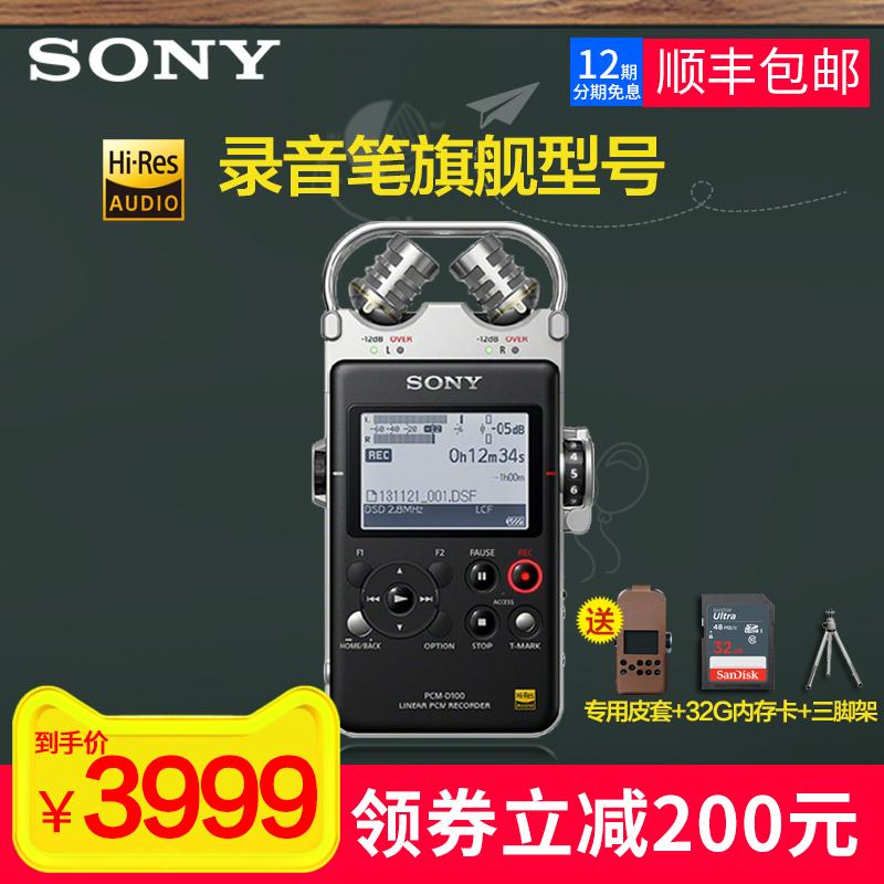 ?顺丰包邮 Sony/索尼录音笔 PCM-D100专业高清降噪dsd无损音乐mp3播放器吉他弹唱现场演奏采访演唱录音正品
