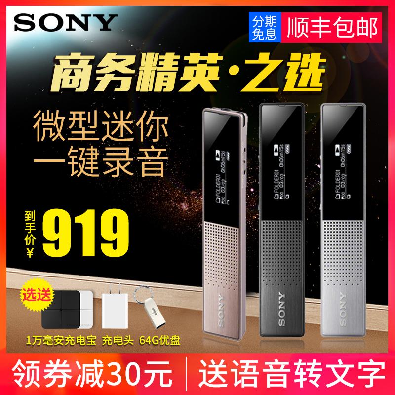 Sony/索尼录音笔ICD-TX650商务专业高清降噪微型迷你小随身便携式会议上课用学生录笔音超长待机大容量录音器