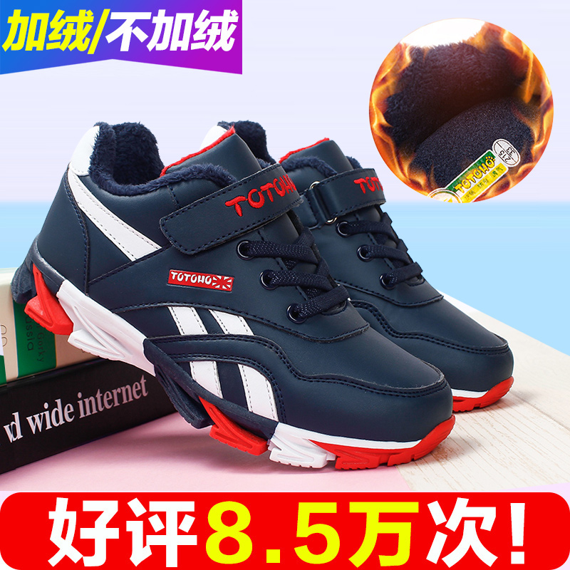 Children's shoes, big boy shoes male sports big autumn and winter cotton-padded shoes plus velvet warm men and boys shoes boys