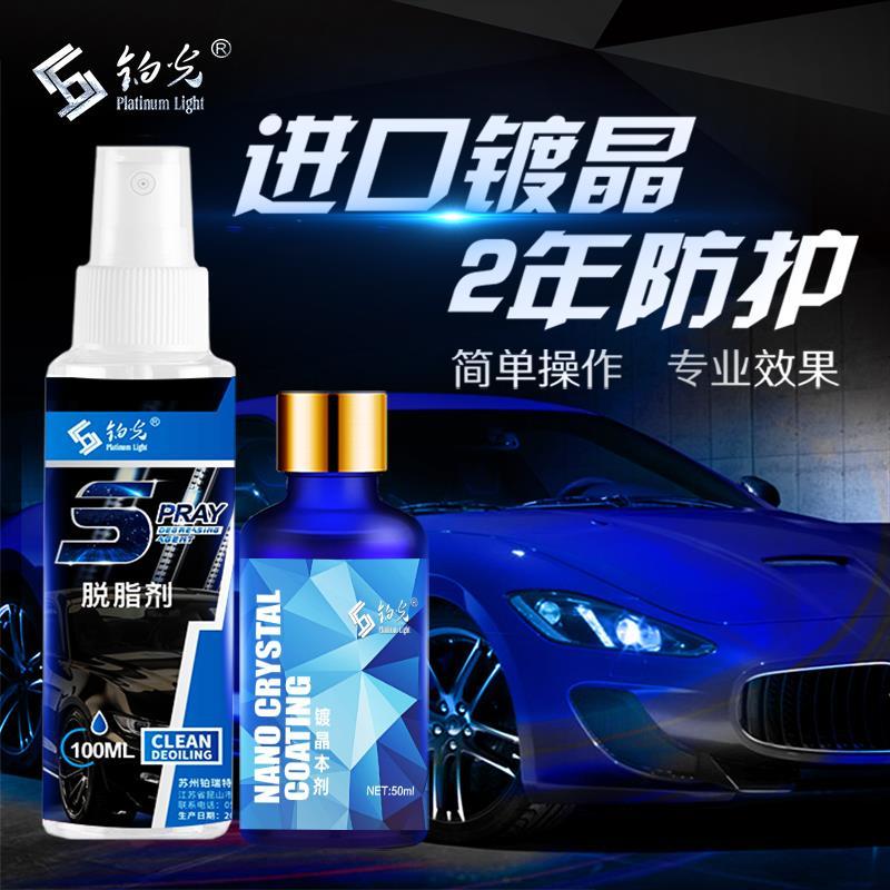 正品进口汽车镀晶套装液体封釉