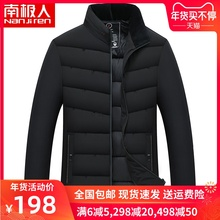 Middle aged man's father's winter coat thickened 40 year old cotton jacket short coat middle-aged and old people's warm cotton padded jacket