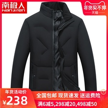 South polar men's cotton padded clothes new style middle-aged and old people's vertical collar thickening warm keeping father's short cotton padded coat
