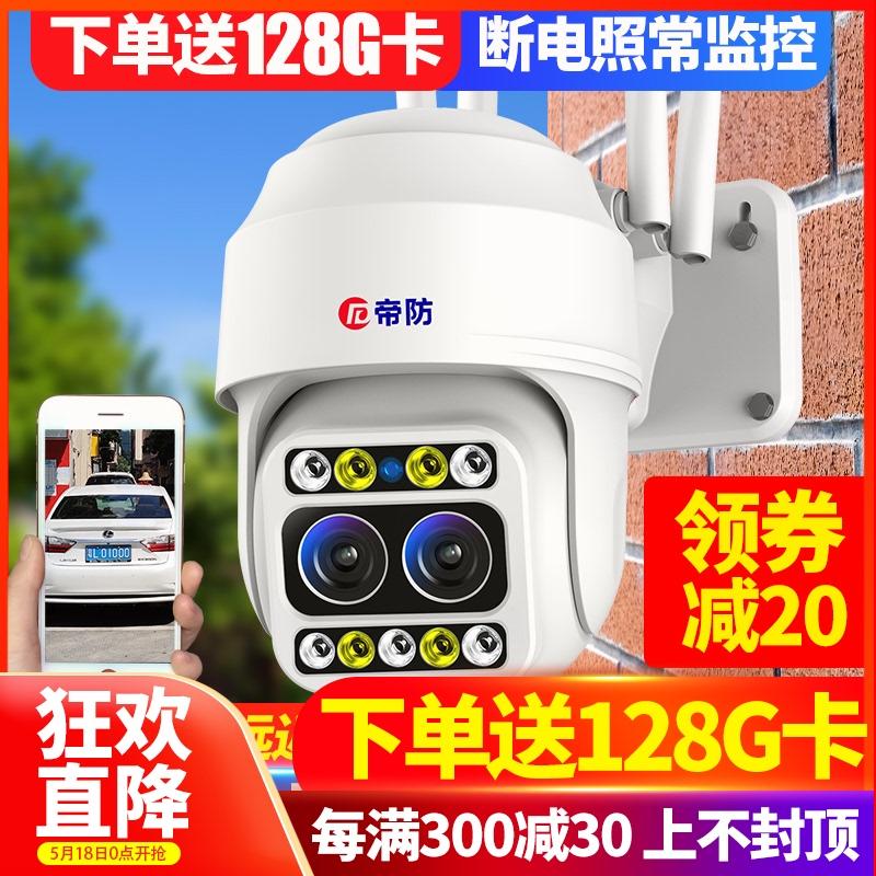 4g无线摄像头室外wifi手机远程监控器家用360度全景高清夜视户外