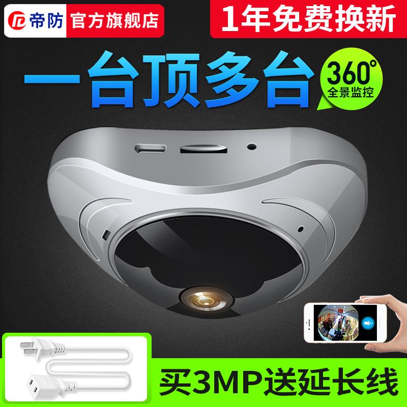 360度全景摄像头 无线wifi网络手机远程监控器家用高清室内小探头