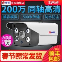 帝防模拟摄像头ahd同轴高清红外夜视有线监控器录像家用室外闭路