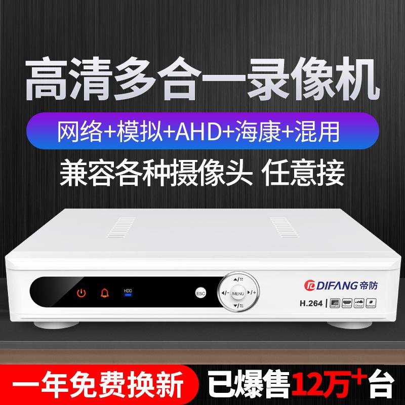 帝防硬盘录像机8路NVR网络数字高清刻录机监控主机模拟DVR家用4路