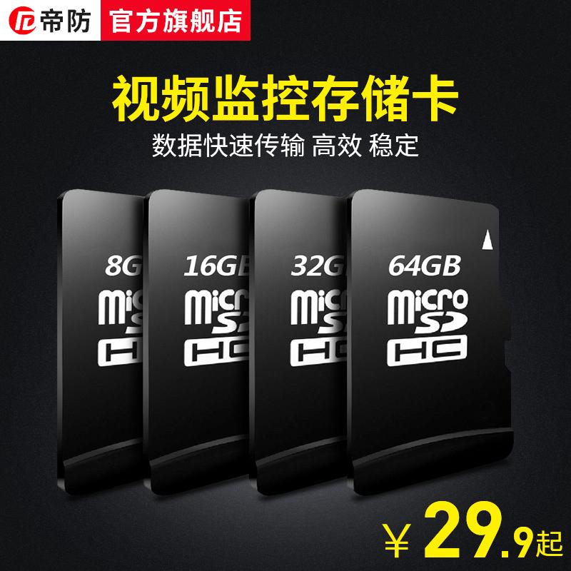 Император противо 8G/16G/32G/64g карты памяти монитор видео специальный хранение TF карта карты камеры использование