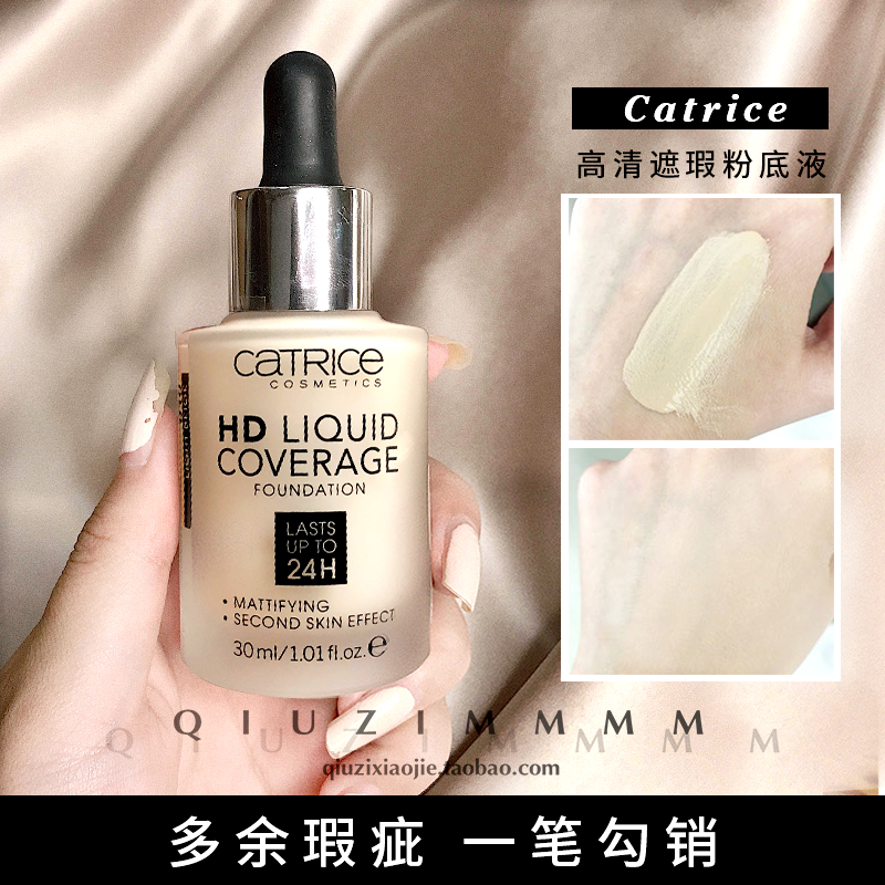 德国Catrice HD滴管粉底液霜膏24小时长效持久遮瑕保湿底妆不脱妆