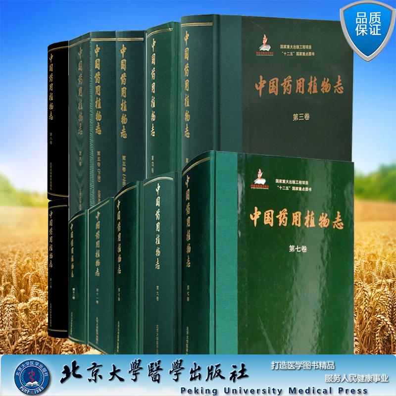 中國代購 中國批發-ibuy99 ������mate8 11卷共12册现货中国药用植物志第2 3 4 5  6  7 8 9 10  11  12卷国家出…