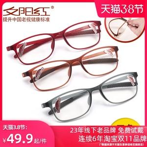 夕阳红老花镜男女时尚超轻正品高清防蓝光疲劳老花眼老人老化眼镜