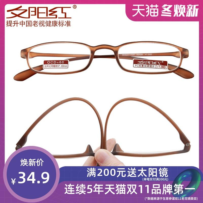 夕阳红老花镜TR90防蓝光高清时尚超轻男女款远视老化老光老人眼镜