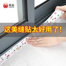 水槽洗手台美缝贴遮挡霉洗菜盆胶带池洗碗防水卫生间密封条二送一