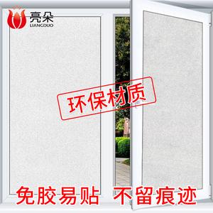 窗户玻璃贴纸透光不透明防走光磨砂贴膜卫生间防窥遮光神器窗花贴