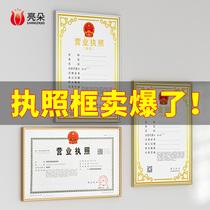 营业执照框正本挂墙工商证书表a4相框a3保护套卫生许可证框架摆台