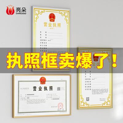 营业执照框正副本框架保护套正本挂墙工商证书裱a3卫生许可证相框