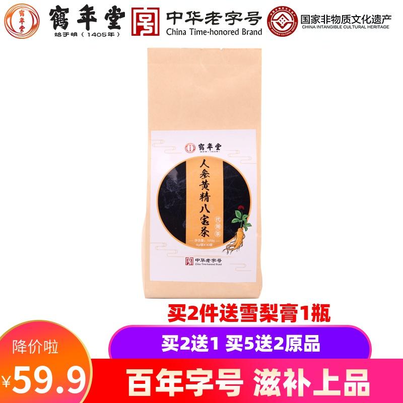 【鹤年堂】人参八宝茶枸杞养生茶150g