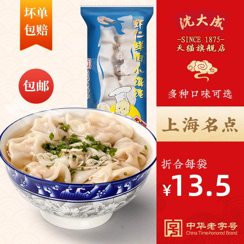 老字号上海沈大成虾仁鲜肉小馄饨冷冻方便早餐速食食品5包组合装