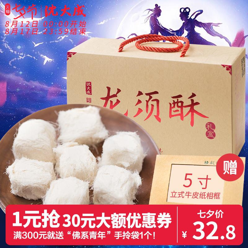 沈大成上海特产龙须酥礼盒传统糕点零食龙须酥糖食品450G网红美食