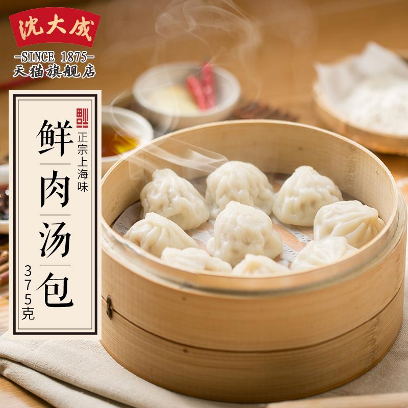沈大成上海老字号鲜肉汤包 早餐速冻包子 速食 上海灌汤小笼包