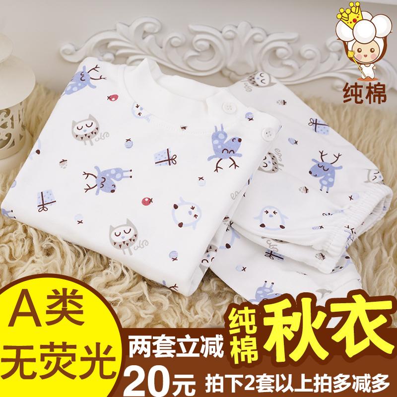 儿童保暖秋衣秋裤婴儿宝宝纯棉内衣套装0男童棉毛衫2女童秋装1岁3