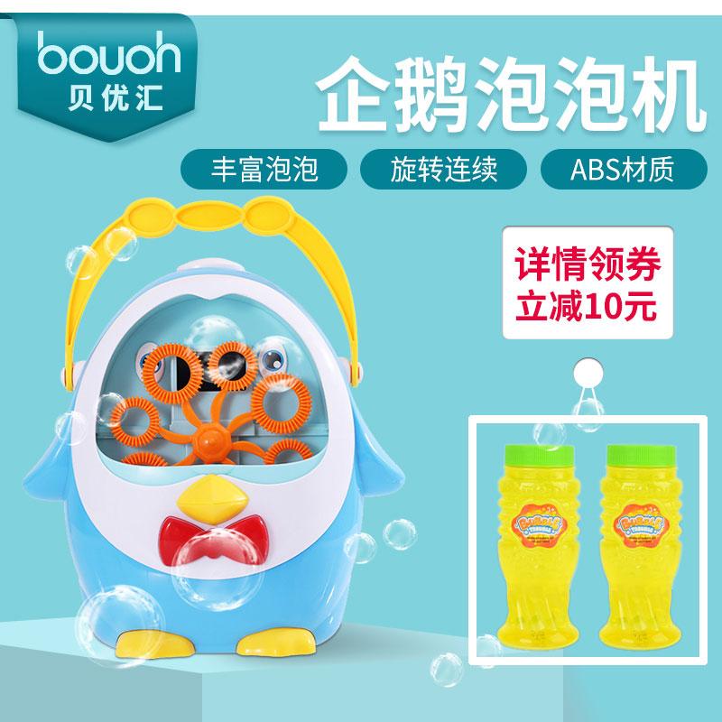 抖音同款全自动企鹅泡泡机儿童玩具满37.50元可用9元优惠券