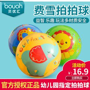 美国费雪手抓球宝宝拍拍球儿童充气小皮球婴幼儿园用弹力球玩具