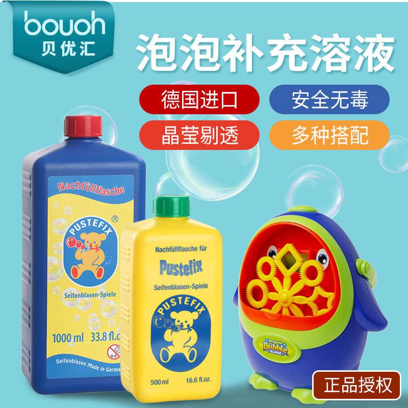德国泡特飞泡泡水泡泡液安全无毒补充液 儿童吹泡泡机棒电动玩具