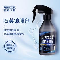 维尔卡特汽车镀膜剂镀晶纳米水晶车漆液体渡喷雾手进口喷剂正品蜡