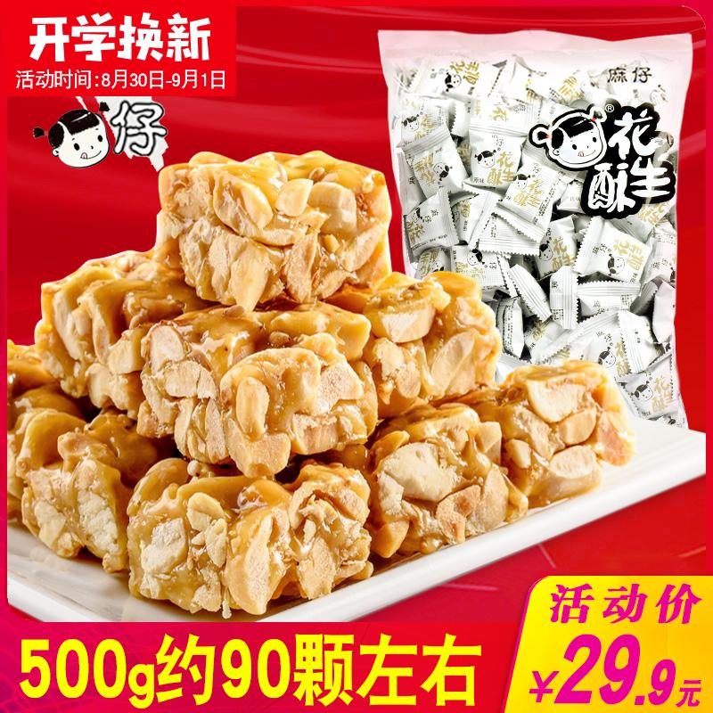 四川特产麻仔花生酥糖500g克原味袋装喜糖果茶糕点零食小吃散装