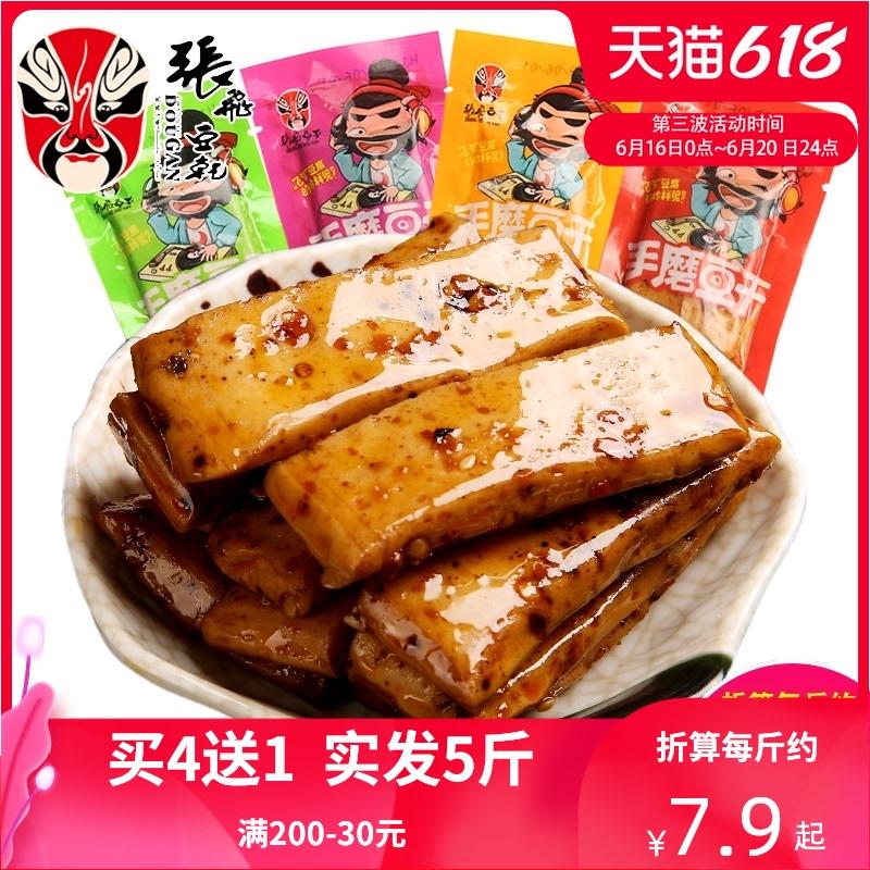 张飞手磨豆干500g四川成都特产手撕豆腐干小包装零食小吃食品散装