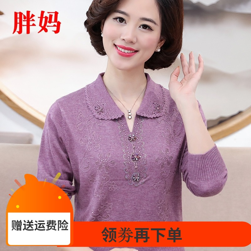 Fat mothers autumn woolen sweater womens fattening plus size 200 kg bottom coat middle aged and old womens woolen sweater
