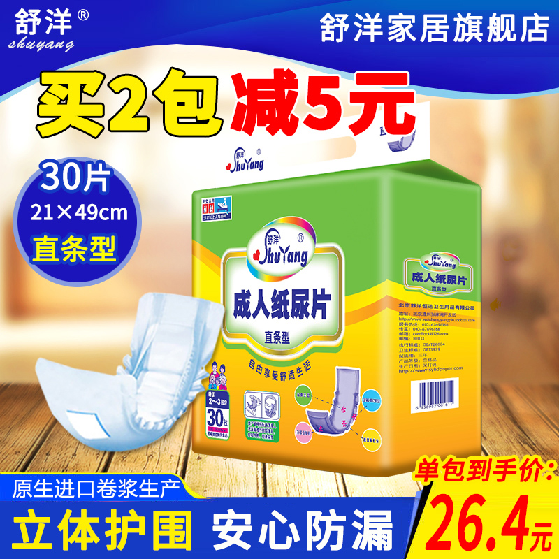 Shuyang adult straight paper diaper for the elderly diaper for the elderly