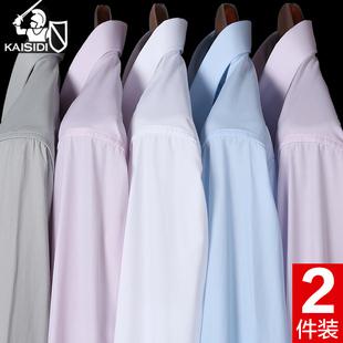 2件 莫代爾襯衫男長袖免燙商務正裝西裝職業裝上班領帶白襯衣秋季