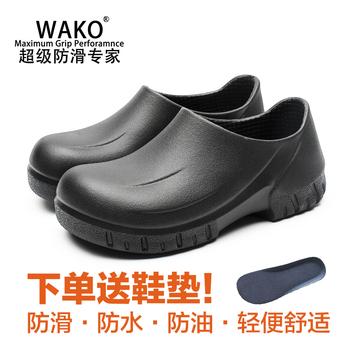 wako滑克鞋男防滑防水防油厨房工作