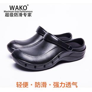 男女夏季 WAKO滑克防滑厨师鞋 后厨厨房工作鞋 防油透气舒适耐磨套脚