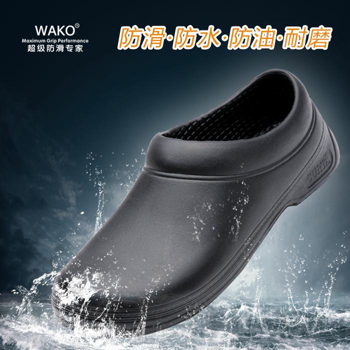 厨师鞋滑克wako防滑鞋防水防油厨房专用工作酒店厨工男女轻便耐磨