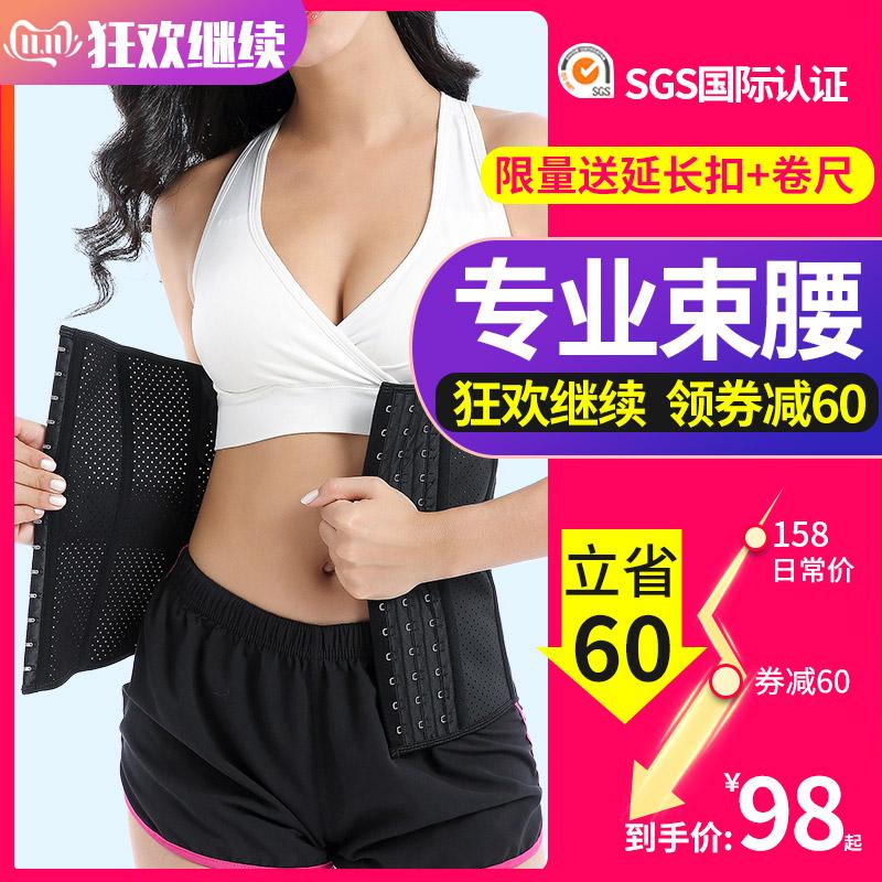 运动束腰带女瘦身收腹带产后收小肚子燃脂束腹塑腰绑带神器塑身衣
