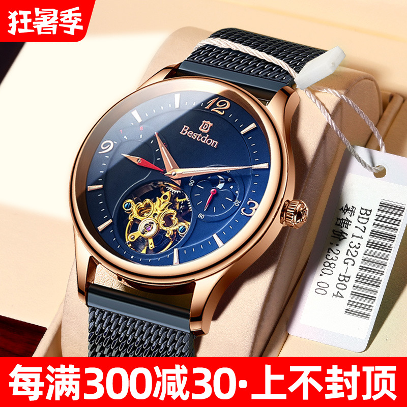 邦顿手表男机械表男表潮流镂空全自动正品瑞士男士手表 国产腕表