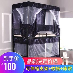 学生蚊帐上铺下铺通用一体式全封闭防尘顶防蚊布遮光床帘伸缩支架