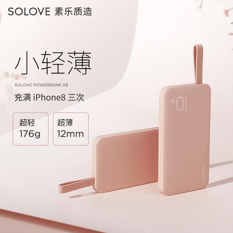 solove素乐充电宝超薄小巧便携10000毫安超大容量可爱超萌女款适用于华为苹果专用快充移动电源创意户外图片