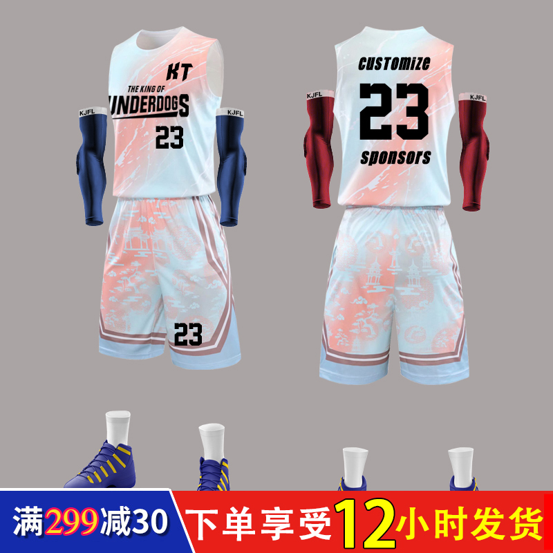 Basketball suit mens shirt customized fashion hip hop student competition training team uniform womens lettering DIY group purchase