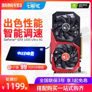 七彩虹战斧GTX1650 Ultra 4G台式电脑主机游戏独立显卡替1050TI
