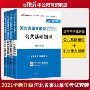 中公教育河北省事业单位 2021教材