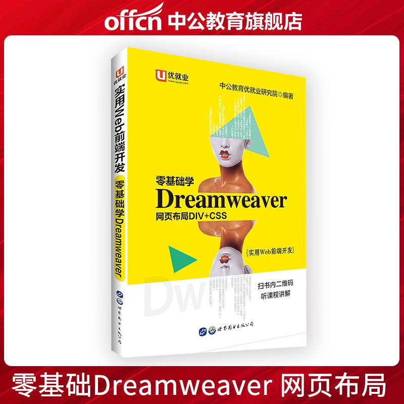 优就业 中公实用Web前端开发:零基础学Dreamweaver 网页布局DIV+CSS