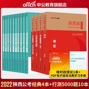 中公教育书2022陕西省公务员教材