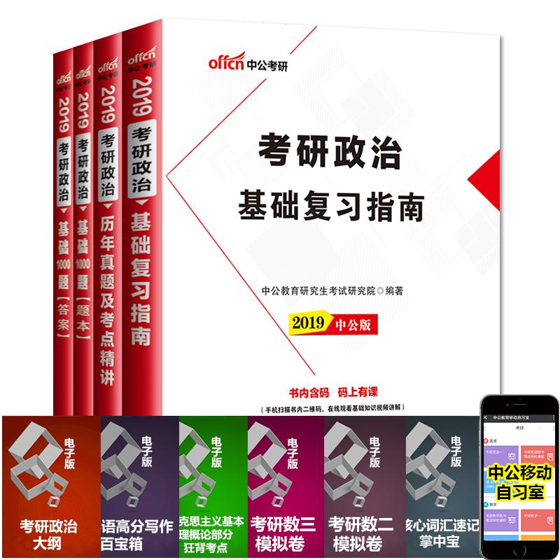 中公2019考研政治3本基础复习指南历年真题基础1000题