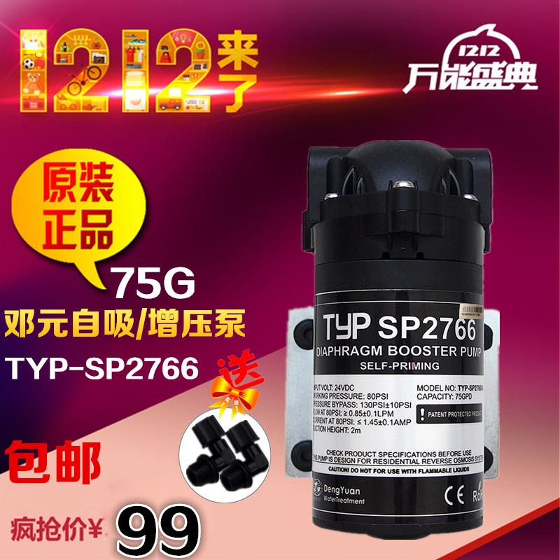 Тайвань Дэн Юань 75 Г самовсасывающий насос руля TYP-SP2766/воды машина воды фильтр части насоса двигатель водяного насоса