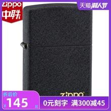 zippo打火机正版火机zippo男士芝宝236磨砂标志黑裂漆刻字zppo