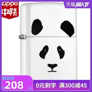 zppo原装 正品 zippo打火机正版 白哑漆熊猫28860男士 刻字七夕情人节